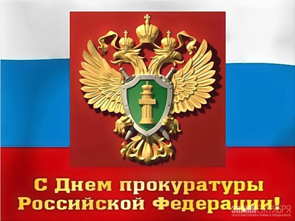 Поздравление губернатора Челябинской области Алексея Текслера с Днем работника прокуратуры