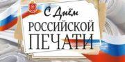 Поздравление губернатора Челябинской области Алексея Текслера с Днем российской печати