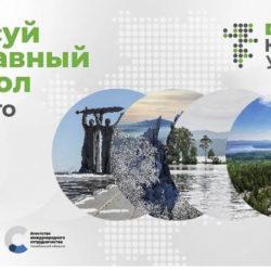 «Символы Южного Урала»: стартовал финал уникального конкурса