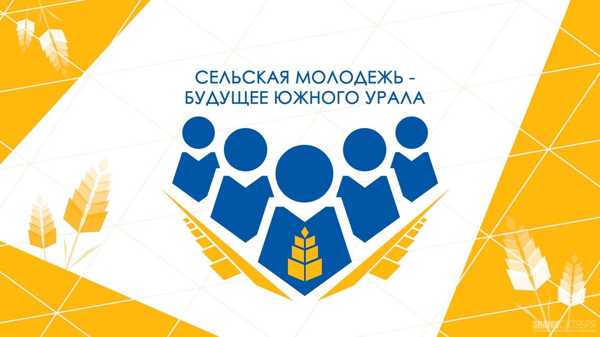 Сельская молодежь - будущее Южного Урала