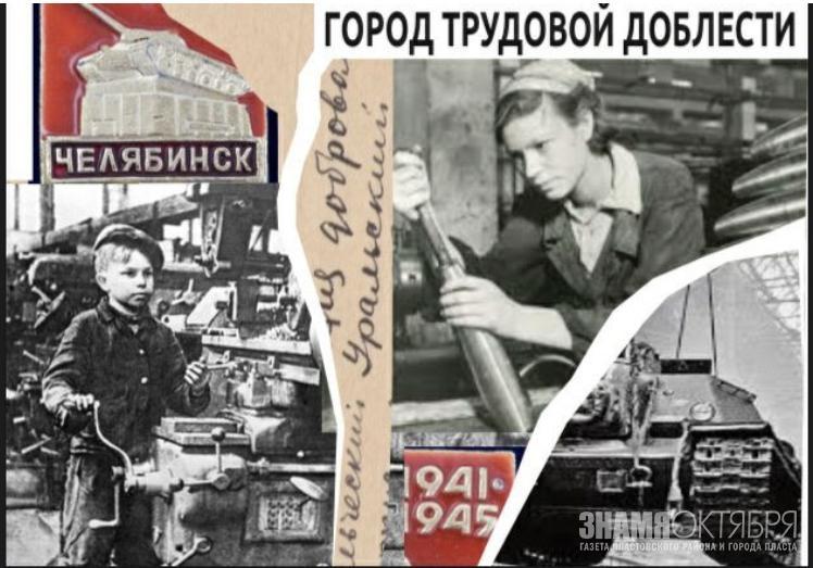 На Южном Урале объявляется открытый литературный конкурс «Города трудовой доблести»
