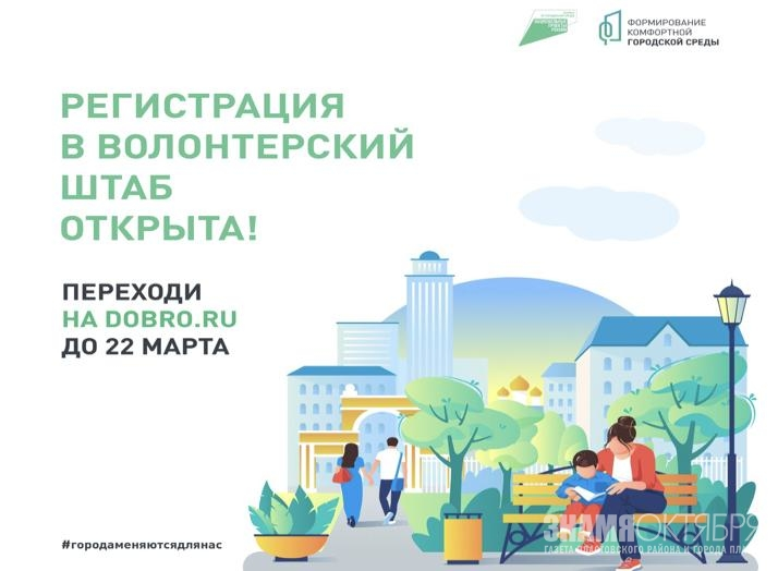 Регистрация в волонтерский штаб открыта