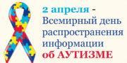 В Челябинске отметят День распространения информации об аутизме