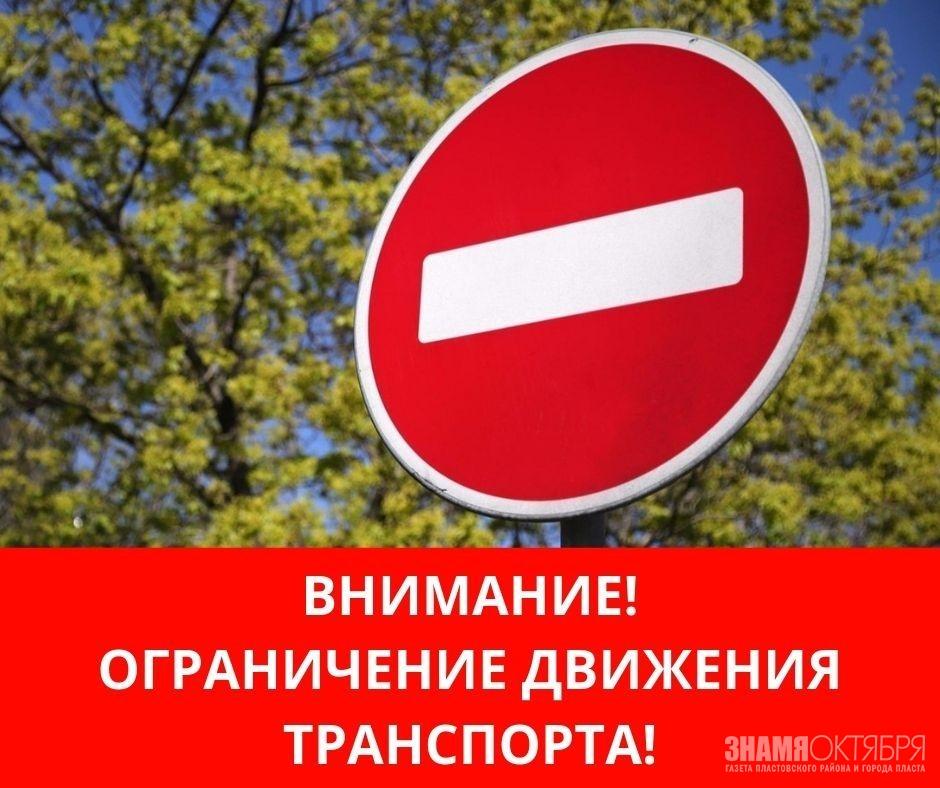 Внимание! Вводится ограничение движения транспортных средств!