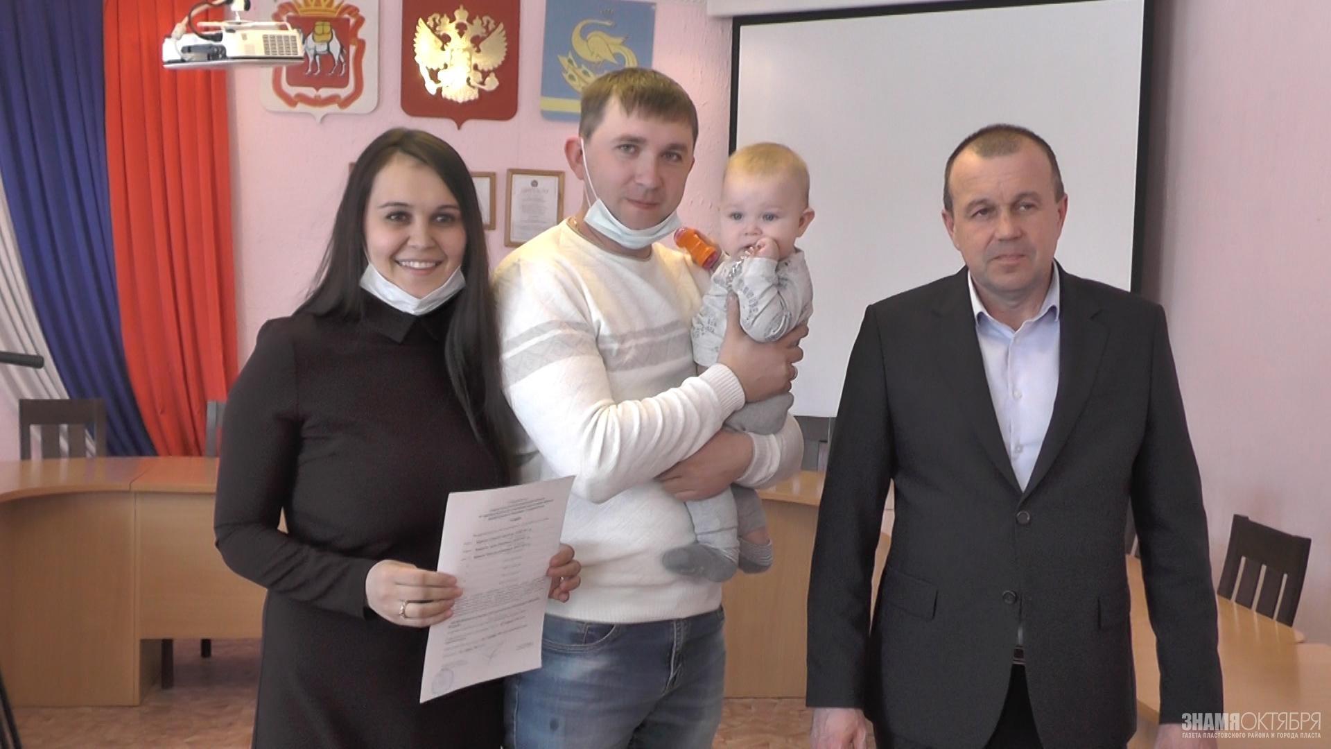 Плюс 20 счастливчиков! На днях молодые семьи Пластовского района получили сертификаты господдержки
