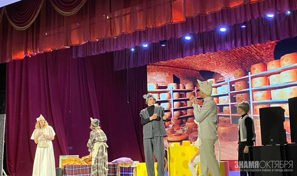 В Пласте состоялась премьера детского спектакля «Все мыши любят сыр» по мотивам сказки известного венгерского писателя Дюла Урбана