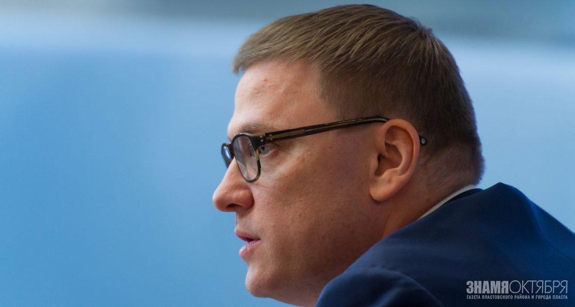 Под председательством губернатора Челябинской области Алексея Текслера состоялось заседание комиссии рабочей группы Госсовета по направлению «Экономика и финансы»