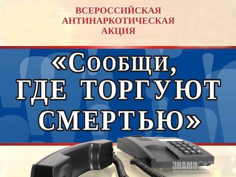 """Общероссийская антинаркотическая акция """"Сообщи, где торгуют смертью"""""""