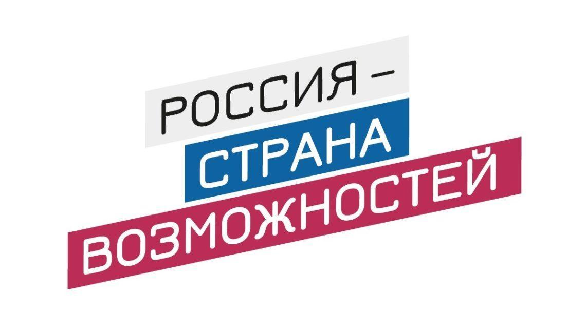 Осталась неделя до окончания подачи заявок: регистрации на конкурс «Лидеры России» пришли из всех 85 регионов страны