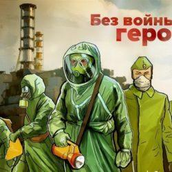 Поздравление губернатора Челябинской области Алексея Текслера с Днем участников ликвидации последствий радиационных аварий и катастроф и памяти жертв этих аварий и катастроф