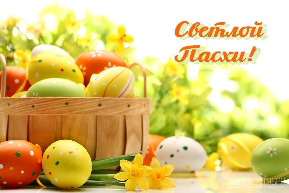 Поздравление губернатора Челябинской области Алексея Текслера с Пасхой (Светлым Христовым Воскресением)