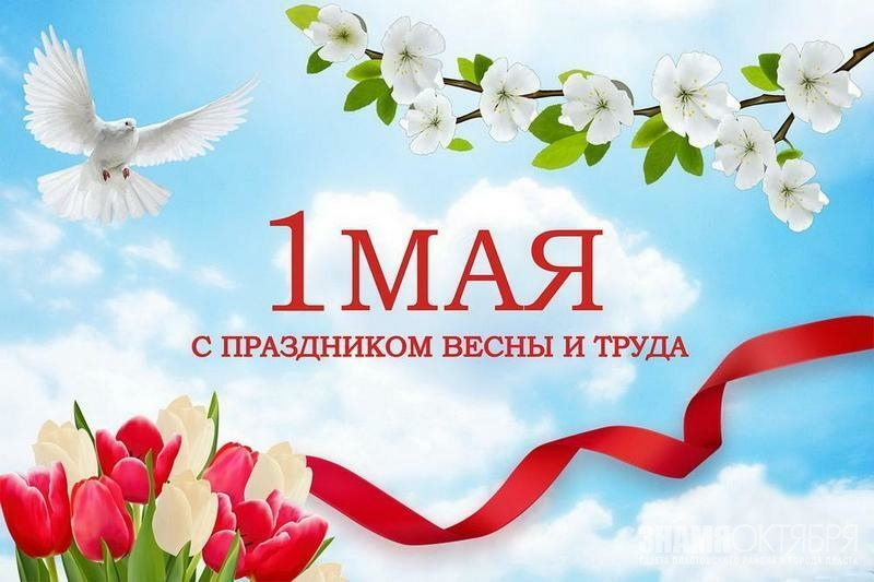 Поздравление губернатора Челябинской области Алексея Текслера с Днем Весны и Труда