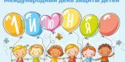 Поздравление губернатора Челябинской области Алексея Текслера с Международным днем защиты детей
