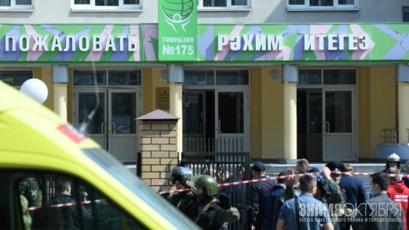 Трагедия в Казани! В Челябинской области усиливаются меры безопасности в образовательных учреждениях