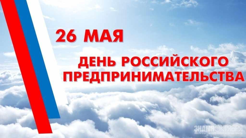 Поздравление губернатора Челябинской области Алексея Текслера с Днем российского предпринимательства