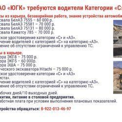ЮГК обновляет парк горной техники и оборудования в Челябинской области