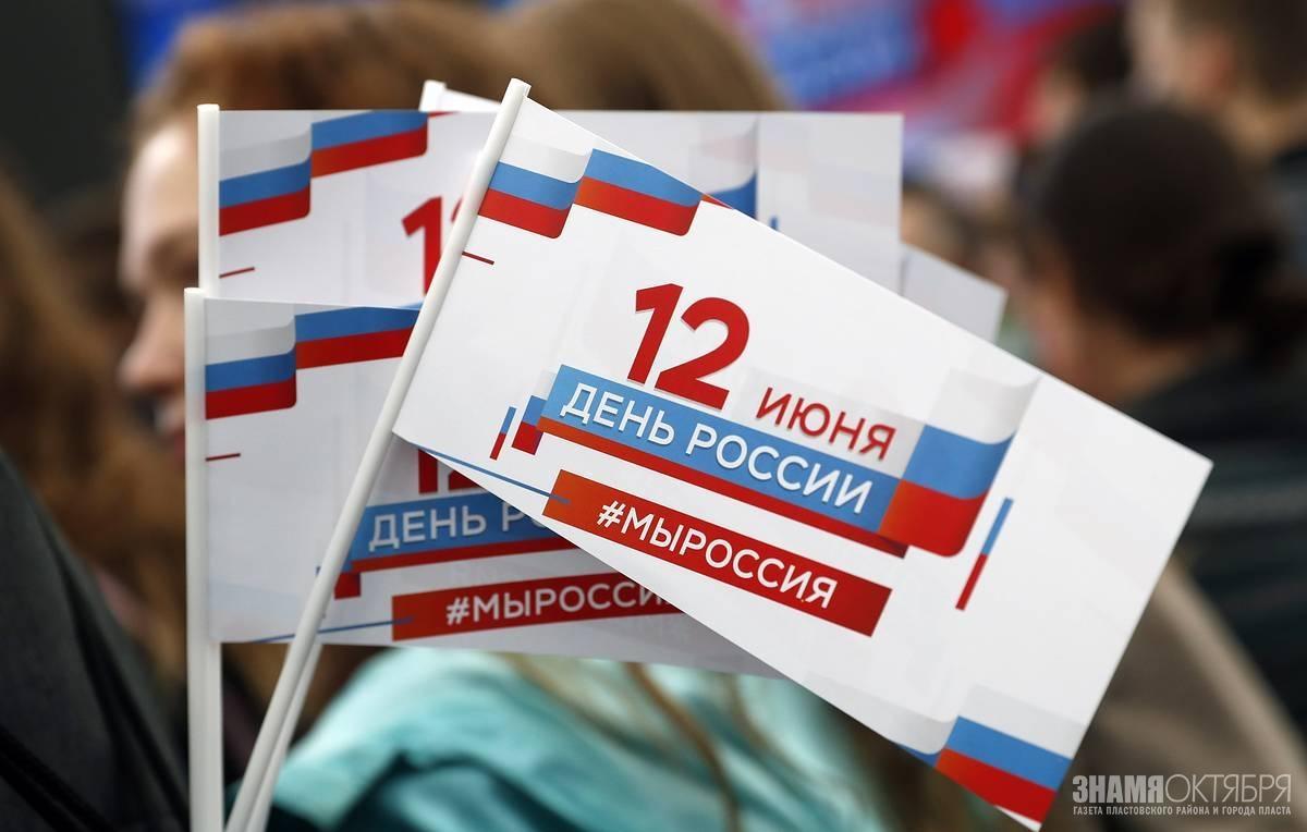 Поздравление губернатора Челябинской области Алексея Текслера с Днем России