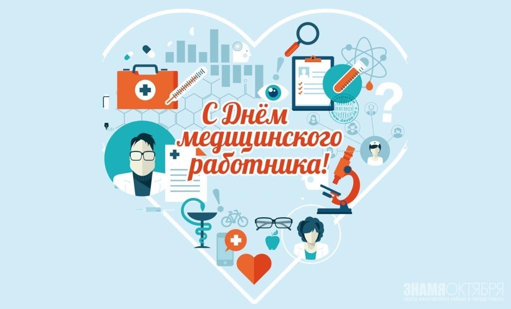 Поздравление губернатора Челябинской области Алексея Текслера с Днем медицинского работника