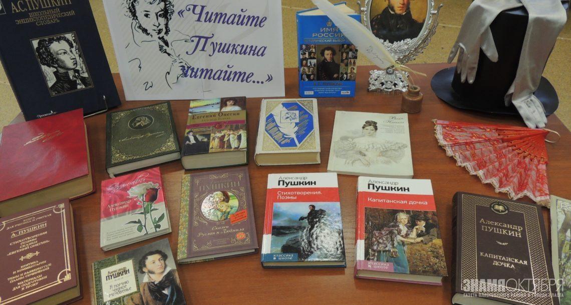 Книжная выставка «Читайте Пушкина, читайте…»