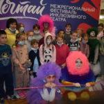Впервые! Межрегиональный фестиваль инклюзивного театра «Мечтай!»