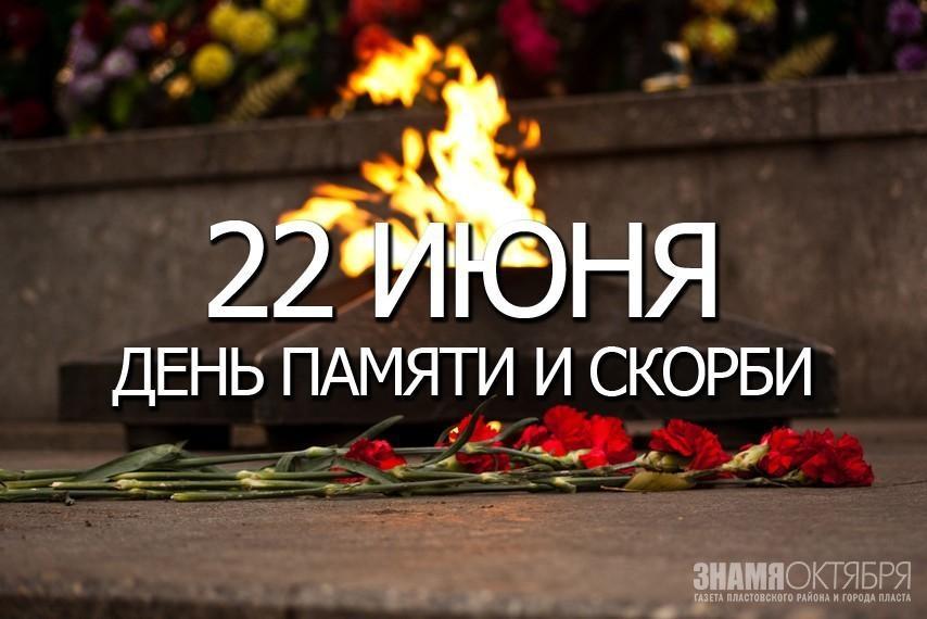 Обращение губернатора Челябинской области Алексея Текслера в День памяти и скорби