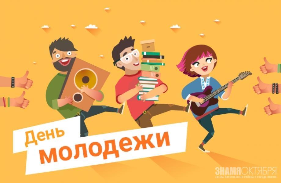 Поздравление губернатора Челябинской области Алексея Текслера с Днем молодежи