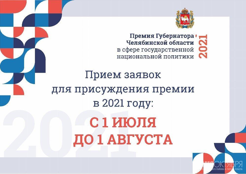 В Челябинской области начинается прием заявок для присуждения премии губернатора в сфере государственной национальной политики