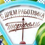 Поздравление губернатора Челябинской области Алексея Текслера с Днём работника торговли