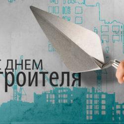 Поздравление губернатора Челябинской области Алексея Текслера с Днём строителя