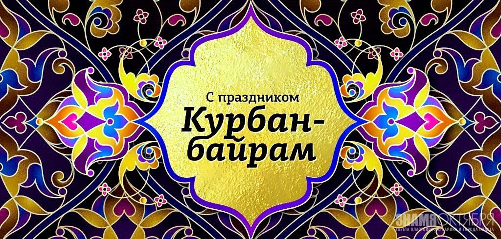 Поздравление губернатора Челябинской области Алексея Текслера с праздником Курбан-байрам