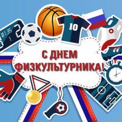 Поздравление губернатора Челябинской области Алексея Текслера с Днём физкультурника (спортсмена)