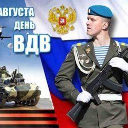 Поздравление губернатора Челябинской области Алексея Текслера с Днём Воздушно-десантных войск России