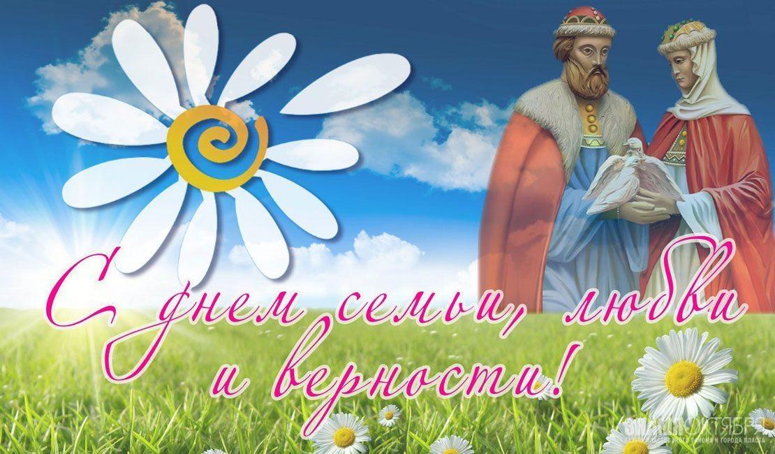 Поздравление губернатора Челябинской области Алексея Текслера с Днем семьи, любви и верности