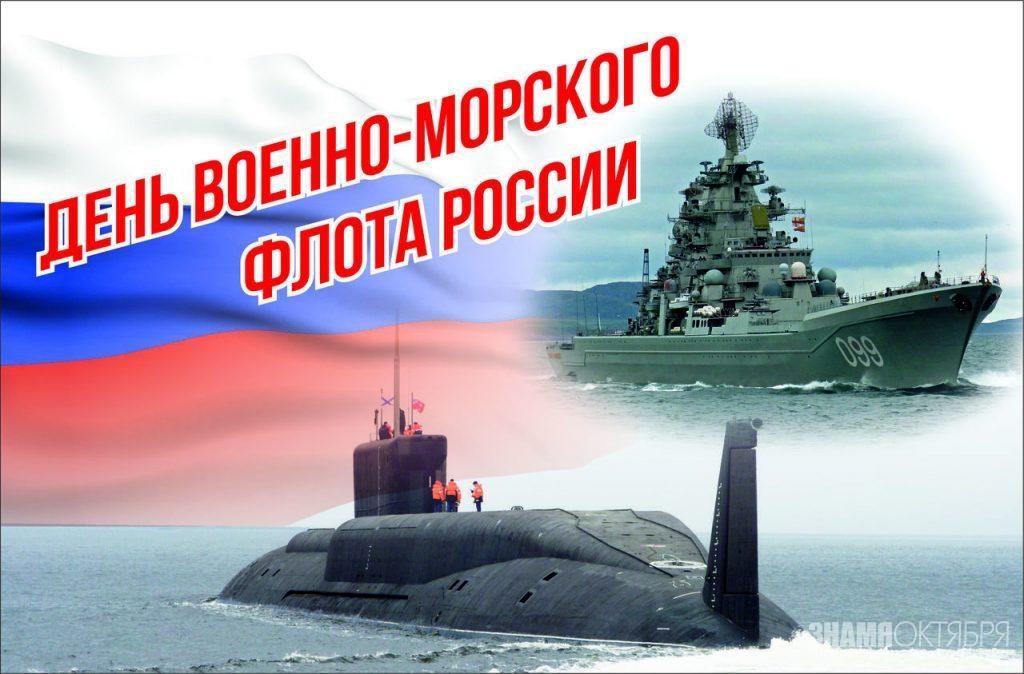 Поздравление губернатора Челябинской области Алексея Текслера с Днём Военно-морского флота России