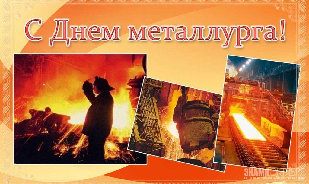 Поздравление губернатора Челябинской области Алексея Текслера с Днём металлурга