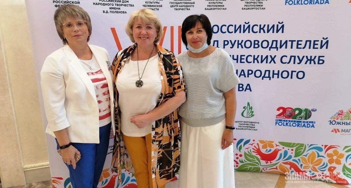 Работники культуры Пластовского района побывали на уникальном обучающем семинаре в Челябинске