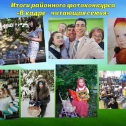 Итоги районного фотоконкурса  «В кадре - читающая семья»