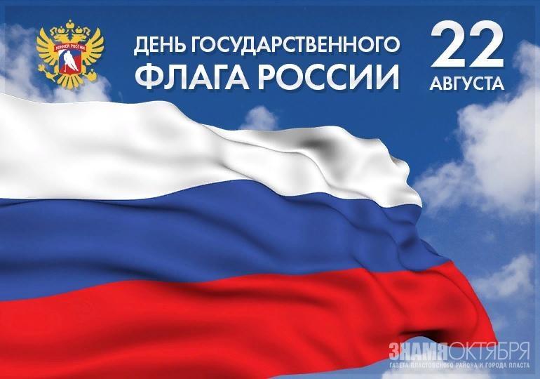 Поздравление губернатора Челябинской области Алексея Текслера с Днём Государственного флага России