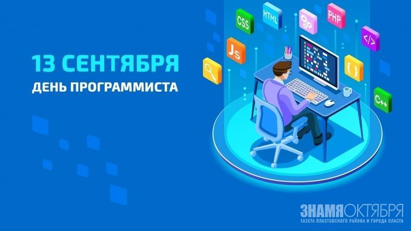 Поздравление губернатора Челябинской области Алексея Текслера с Днём программиста