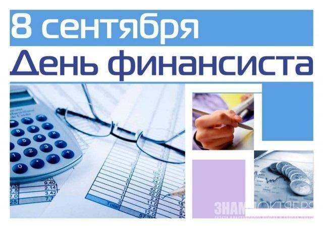 Поздравление губернатора Челябинской области Алексея Текслера с Днём финансиста