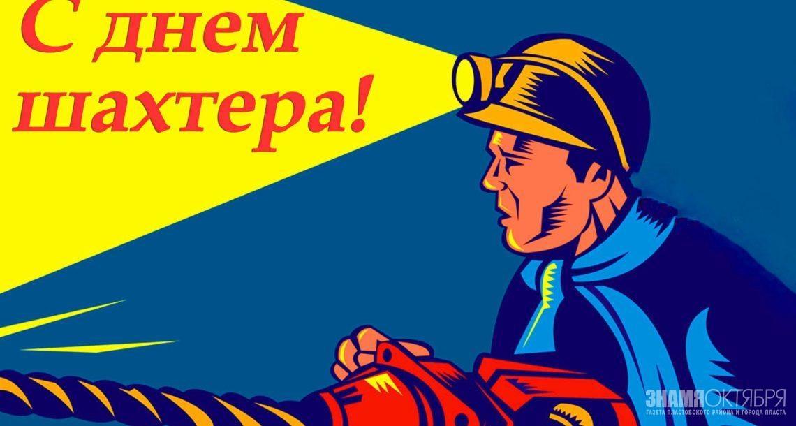 Поздравление губернатора Челябинской области Алексея Текслера с Днём шахтёра
