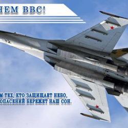 Поздравление губернатора Челябинской области Алексея Текслера с Днём Военно-воздушных сил (ВВС) России