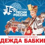 В Пласт приедет Надежда Бабкина с фестивалем-марафоном «Песни России»