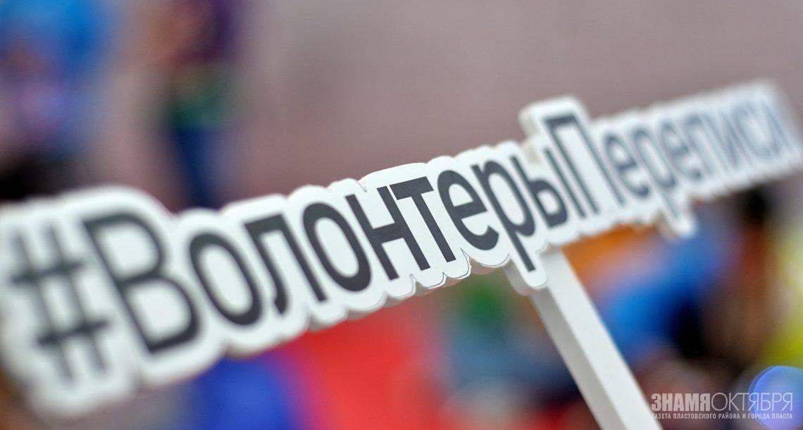 Активные волонтеры переписи Южного Урала получат подарки