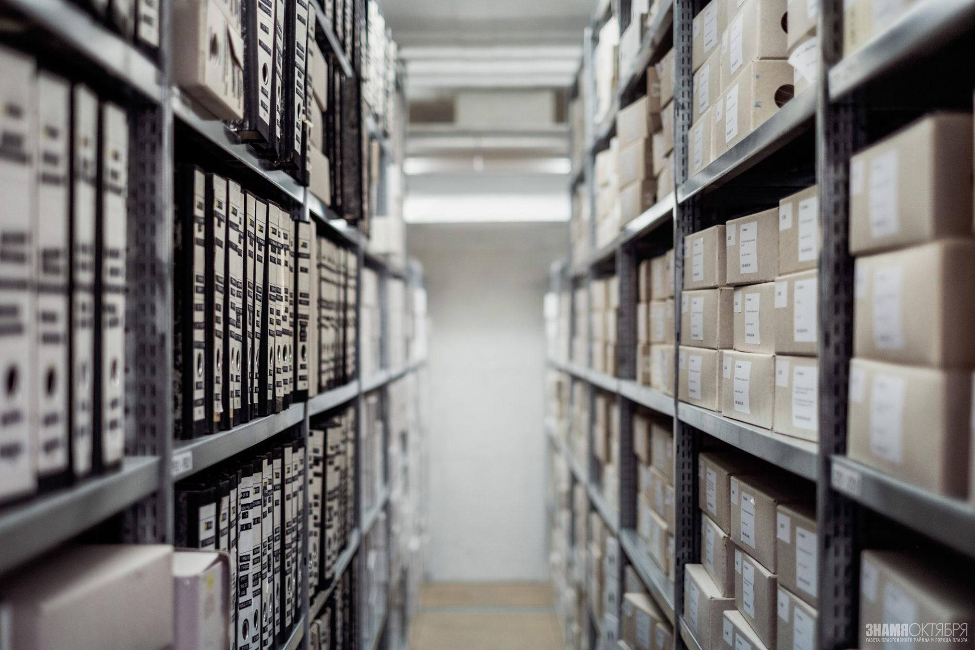 Немного об истории архивного отдела