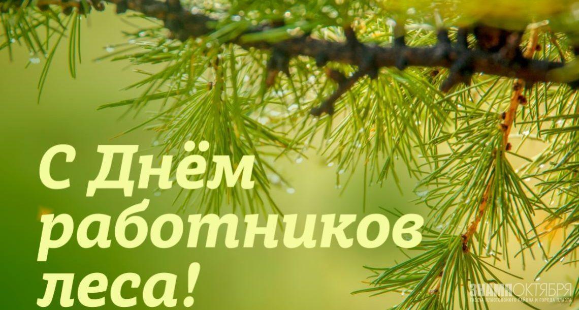Поздравление губернатора Челябинской области Алексея Текслера с Днём работников леса