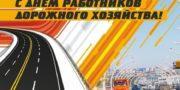 Поздравление губернатора Челябинской области Алексея Текслера с Днём работников дорожного хозяйства