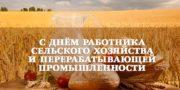 Поздравление губернатора Челябинской области Алексея Текслера с Днём работника сельского хозяйства и перерабатывающей промышленности