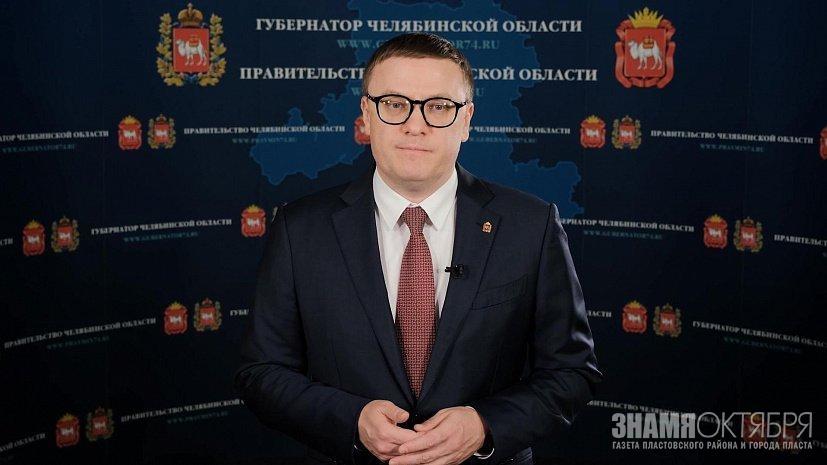 Обращение губернатора Челябинской области Алексея Текслера в связи с Всероссийской переписью населения