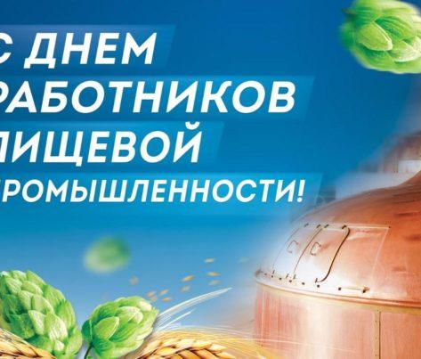 Поздравление губернатора Челябинской области Алексея Текслера с Днём работников пищевой промышленности